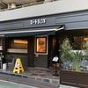 ミート矢澤のハンバーグはやっぱり美味しかった!