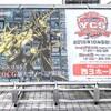 【YCSJ東京】