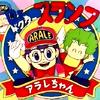 覚えてる?知らない?懐かしのジャンプアニメOP 10選【1980年代編】