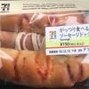 「がっつり食べる!ソーセージドッグ 〜セブンイレブン〜 」◯ グルメ