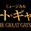 ミュージカル グレート・ギャツビー(感想)