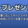 JGC修行 12月の計画(2)