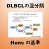 DLBCL の Hans の基準