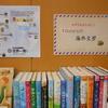世界を知るために! 10代からの海外文学