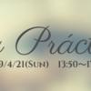 4/21(日)La Practica!