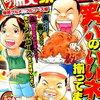 本日2月14日(木曜日)発売のマンガ(少年・青年 ほか)
