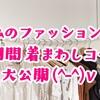 超絶ミニマリストは幸せへの近道!私の1週間の着まわしコーデを大公開しますp(^_^)q
