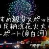 【福レポ】おすすめ観覧スポットは!?白河市民納涼花火大会に行ってきましたレポート!