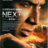 映画『NEXT』感想 2分先の未来が見える能力 ※ネタバレあり