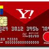 ヤフージャパンカード(YJカード)のマイル還元率を徹底分析【2分で分かる】