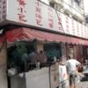 台湾旅行⑨~小籠包『冠京華』&スタバ。
