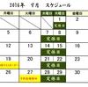 いよいよ9月。月間スケジュール表です。