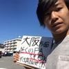 「ぼくのヒッチハイク日記」高知県高知市~大阪府豊中市