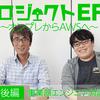 プロジェクトEFK〜オンプレからAWSへ 後編・事業部メンバ対談