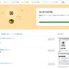 HTML #1 HTMLの勉強始めました!「はじめてのHTML」