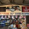 サルート シーフードレストランで海鮮三昧 〜マレーシア コタキナバル〜