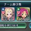 縛鎖の闘技場 第3チーム