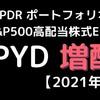 【SPYD配当金】歓喜!また増配の2021年6月分配金情報【高配当ETF】