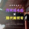 【乃木坂46】KYOTO NIPPON FESTIVALに行ってきた!超貴重な衣装の展示も!?