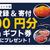 ECナビ経由でふるさと本舗に寄付完了でAmazonギフト券25000円分が当たる!更に新規会員登録で最大1000円分のWキャンペーン中!