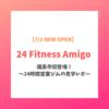【福島市初登場】24時間使い放題のジムを見学!【24フィットネスアミーゴ】