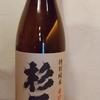 杉勇 特別純米+8