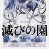 恒川光太郎が描く、終末へと向かう世界──『滅びの園』
