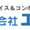 エクセル(7591、東1)村上ファンドが買収整理して加賀電子に転売