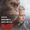 「猿の惑星 聖戦記(グレート・ウォー)」 感想 ネタバレあり!! ノバは天使なのか?神がかった力で猿を救った、言葉なき少女。