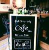 9月29日・30日のコーヒー豆&スイーツ