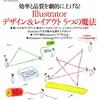 Illustrator特集+DESIGNING47
