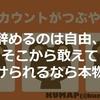 【SEO】コンサルティング【辞めるのは自由、そこから敢えて続けられるなら本物だ】byKUMAPさん #SEOで生きていく