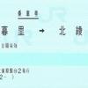 日暮里から北綾瀬への連絡乗車券
