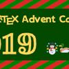今年もやっぱりTeXでAdvent Calendarする件について