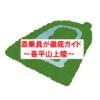 【ツベルクリWalker】新天皇即位記念~吾平山上陵(鹿児島県)~