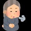 日本政府の言っている意味わかりません。70歳就業機会確保?