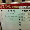 おしゃれStatistics I