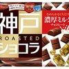 最近お気に入りのチョコレート