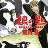 1月9日【無料漫画】銀の匙1巻~3巻・おすもじっ1巻~3巻【kindle電子書籍】