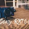 SONY RX100m3は今でも現役カメラ2021版【スチル編】