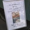 花残り-大学日本画展@UNPEL Ⅳ 愛でる@UNPEL GALLERY 2021年4月18日(日)