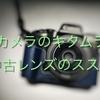 カメラのキタムラ中古レンズのススメ
