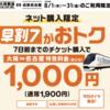 【学生限定】8月は近鉄で名古屋ー大阪 片道2880円!大人も3360円