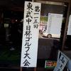第115回東武中日杯