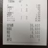 2021/3/31(水) 日勤 税抜32k
