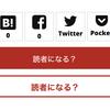 他のデザインテーマで「Brooklyn」のシェアボタン・読者登録ボタンを利用する方法【はてなブログ】