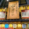 【新橋】串カツを食べたいならここへ!ビリケンが店前にいる串だおれ