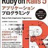 書籍レビュー:RubyonRails5アプリケーションプログラミング