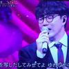 【動画】ソン・シギョンがうたコン(7月3日)に出演!