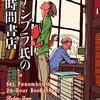 4/25 Kindle今日の日替セール